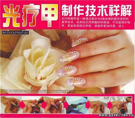3D дизайн ногтей (акрил)