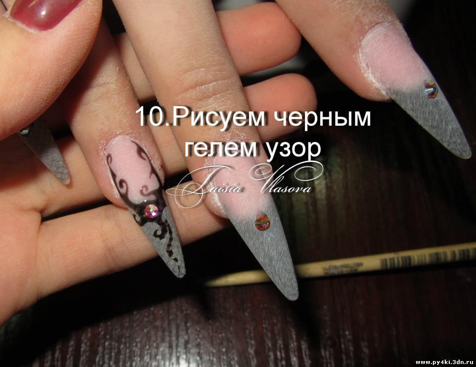 Как сделать аквариумные ногти гелем 930